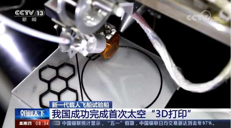 china new capsule print3d